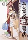 金魚屋古書店 第3巻