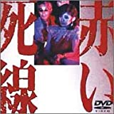 赤い死線 [DVD]