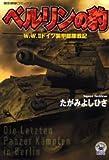 ベルリンの豹―W.W.2ドイツ装甲部隊戦記 / たがみ よしひさ のシリーズ情報を見る