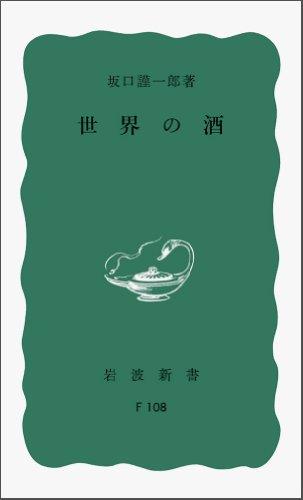 世界の酒 (岩波新書)