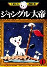 ジャングル大帝 (1) (手塚治虫漫画全集 (1))