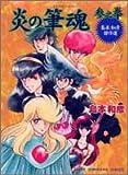 炎の筆魂—島本和彦傑作選 (3之拳) (Asahi Sonorama comics)