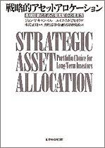 戦略的アセットアロケーション―長期投資のための最適資産配分の考え方