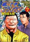 根こそぎフランケン 7 (近代麻雀コミックス)
