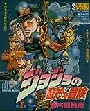 ジョジョの奇妙な冒険[CD]