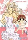 天使な小悪魔 1 (まんがタイムコミックス)