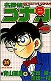名探偵コナン―特別編 (24) (てんとう虫コミックス)