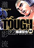 TOUGH 4 (ヤングジャンプコミックス)
