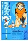 ラバーズ7 第3巻 2005-02発売