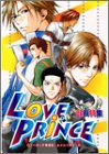 Love prince (部長特集) (エーピーセレクション)