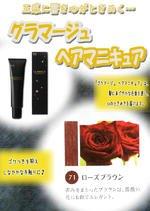 HOYU ホーユー グラマージュ ヘアマニキュア 71 ローズブラウン 150g