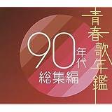青春歌年鑑 90年代総集編