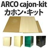 【オリジナルのカホンを作ろう】ARCO(アルコ) カホン・キット cajon-kit