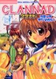 CLANNADコミックアンソロジー (IDコミックス DNAメディアコミックス)