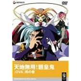 天地無用!魎皇鬼OVA 用の巻 [DVD]