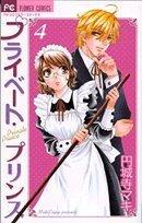 プライベート・プリンス 4 (4) (フラワーコミックス)