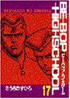 BE―BOP―HIGHSCHOOL(17) (ヤンマガKCスペシャル)