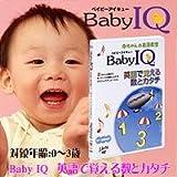 Baby IQ 英語で覚える数とカタチ