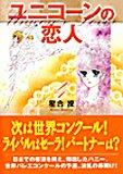 ユニコーンの恋人 (4) (宙コミック文庫)