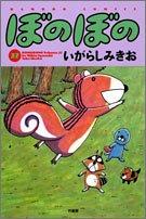 ぼのぼの (27) (Bamboo comics)