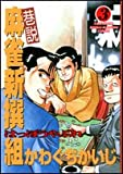 巷説麻雀新撰組はっぽうやぶれ 3 (近代麻雀コミックス)