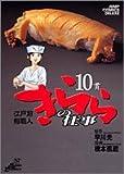 きららの仕事 10―江戸前鮨職人 (ジャンプコミックスデラックス)