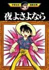 夜よさよなら (手塚治虫漫画全集 (325))