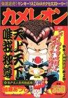 カメレオン 松戸五人衆再結成編 (プラチナコミックス)