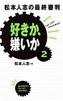 好きか、嫌いか 2 松本人志の最終審判
