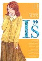 """I""""s<アイズ> 完全版 11 (ヤングジャンプコミックス)"""