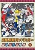 元気爆発ガンバルガー 第7巻 [DVD]