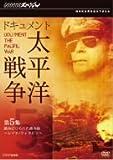 NHKスペシャル ドキュメント太平洋戦争 第5集 踏みにじられた南の島 ?レイテ・フィリピン? [DVD]