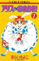アリスにおまかせ! 1 (フラワーコミックス)