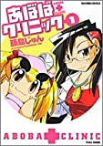 あぼばクリニック 1 (バンブー・コミックス)
