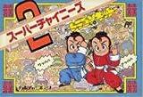 スーパーチャイニーズ2
