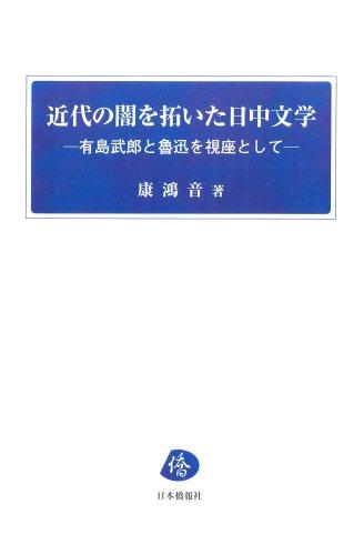 近代の闇を拓いた日中文学