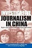 img - for Investigative Journalism in China: Eight Cases in Chinese Watchdog Journalism by Bandurski, David published by Hong Kong University Press (2010) book / textbook / text book