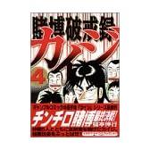 賭博破戒録カイジ(4) (ヤンマガKCスペシャル)