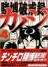 賭博破戒録カイジ(4) (ヤングマガジンコミックス)