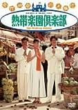 熱帯楽園倶楽部 [DVD]