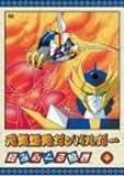 元気爆発ガンバルガー 第4巻 [DVD]