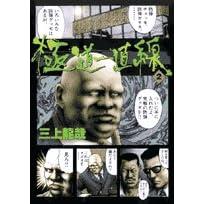 極道一直線 2 (2) (ビッグコミックス)