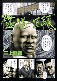 極道一直線 2 (ビッグコミックス)