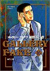 ギャラリーフェイク (16) (ビッグコミックス)