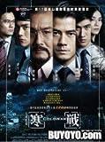 13-267「コールド・ウォー 香港警察 二つの正義」(香港)