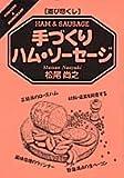 ͷ�ӿԤ��� ��Ť���ϥࡦ���������� (Cooking & home made��ͷ�ӿԤ���)