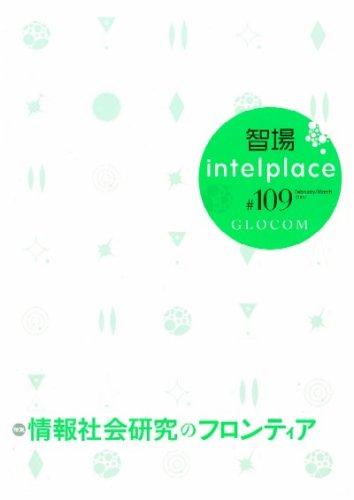智場 #109 情報社会研究のフロンティア