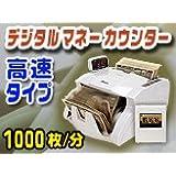 【マネーカウンター NX-422】毎分1000枚の実力!高速高性能タイプ