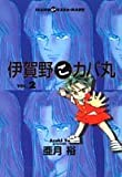 伊賀野こカバ丸 (Vol.2) (You comics)