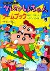 クレヨンしんちゃんゲームブック〈9〉雪山で、スキーだ!レースだ!大パニックの巻 (コミックゲームブック)